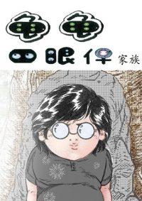 [13] Lao Ye comics