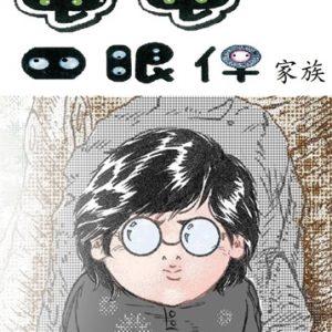 [15] Lao Ye comics