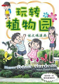 [14] Lim Wen Pei comics