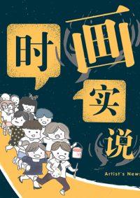 [15] Man Hua Zi Geng Di