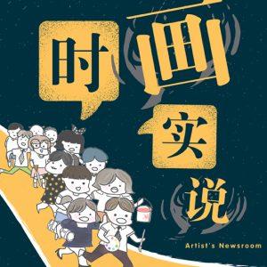 [17] Man Hua Zi Geng Di
