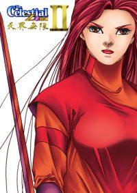 [02] 天界無限II (彩色版) 出版于2003 年 至 2006 年